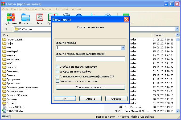 Окно ввода пароля после нажатия на значок ключа